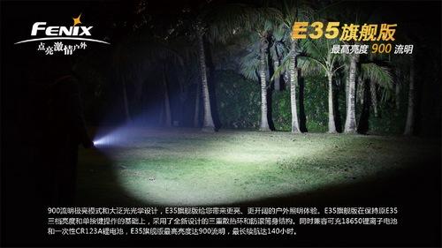 fenix e35ue 旗艦 版 手電筒